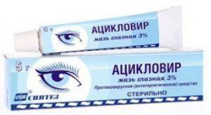 Ацикловір очна мазь