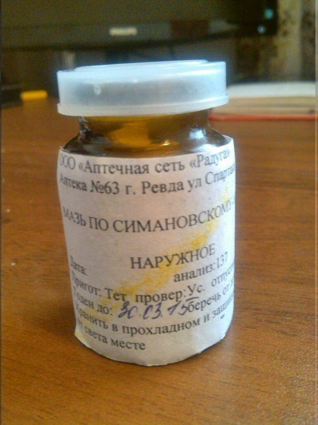Мазь симановського