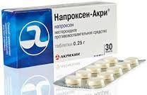 Напроксен - ліки від болю в спині і в суглобах!