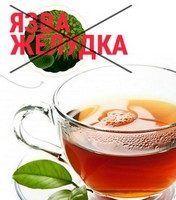 «Монастирський чай від виразки шлунка»