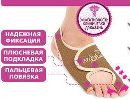 «Valgosocks» - здатні фіксувати трикотажні ортопедичні шкарпетки від кісточки на нозі